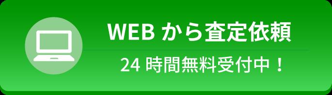 WEBから査定依頼 24時間無料受付中!