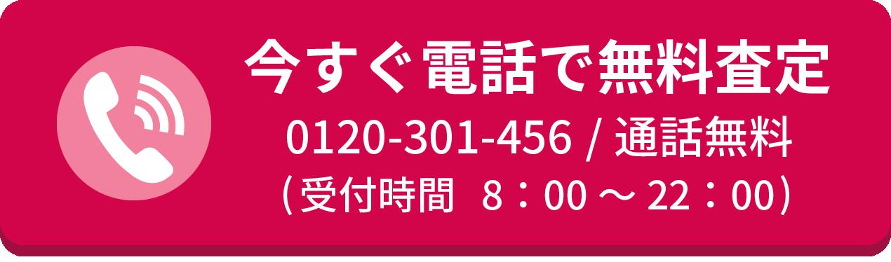 今すぐ電話で無料査定 0120-991-812 通話無料 (受付時間 8:00~22:00)