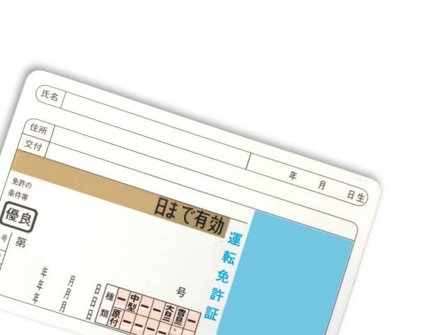 白紙の免許証